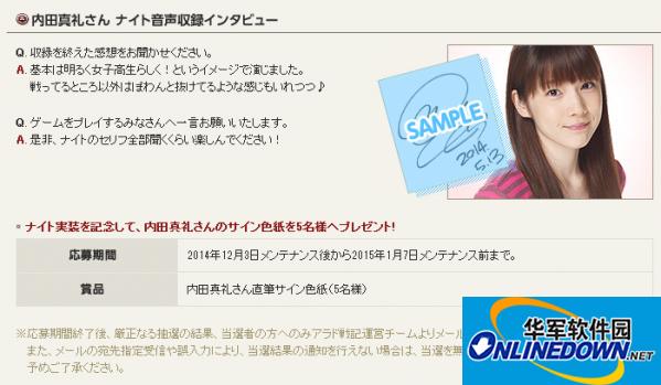 dnf日服语音包 PC版