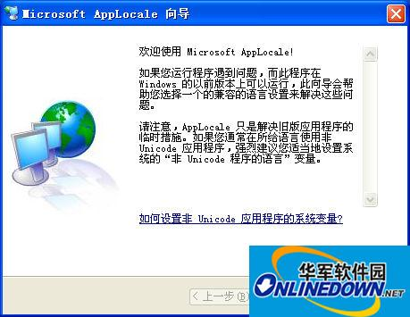 软件内码转换工具(Microsoft AppLocale)