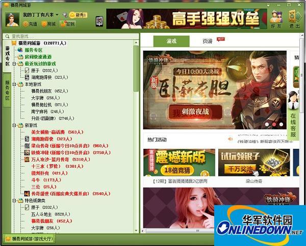 横县同城游戏大厅 v26.4官方版