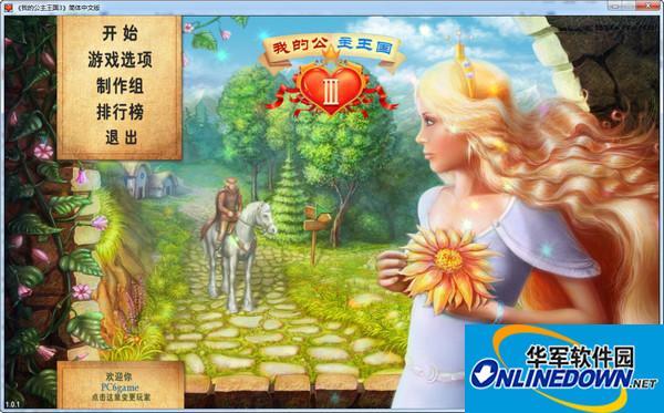 我的公主王国3中文版