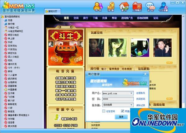 面对面视频游戏 1.1 官方版