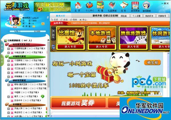 云海游戏 v7.0.2.0