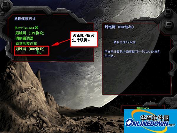 星际争霸1.08补丁 PC版