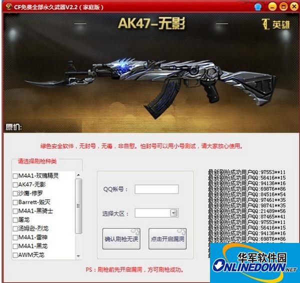 CF免费全部永久武器刷枪软件