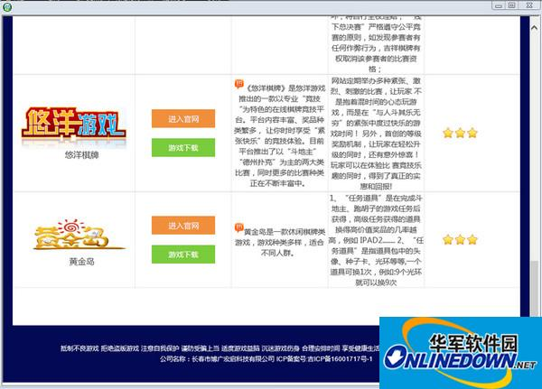 棋牌评测网客户端 1.0官方免费版