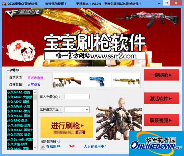 cf宝宝刷枪软件 3.5.6