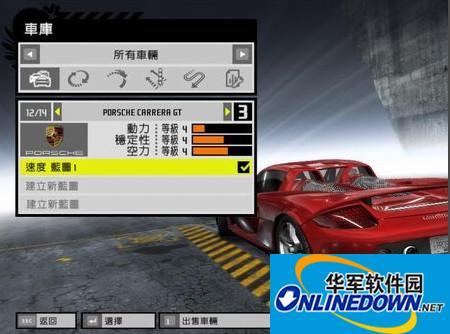 极品飞车11完美存档 PC版
