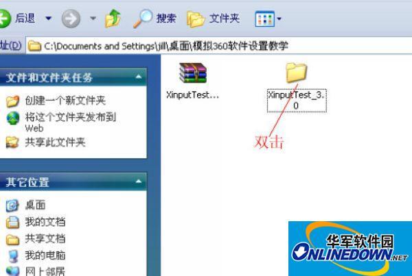 xinputtest_3.0