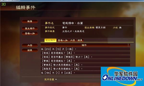 三国志13威力加强版荀彧殒命前后篇MOD PC版