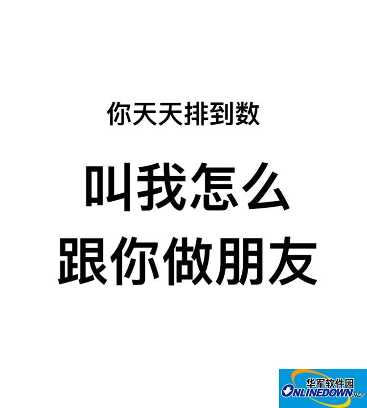 微信朋友圈封面图片文字版