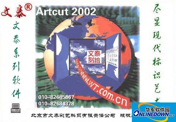 文泰刻绘2002 PC版