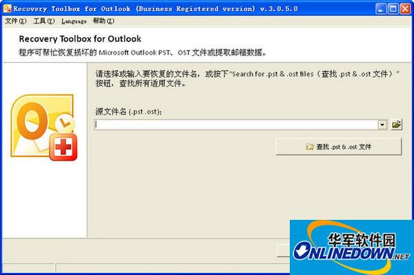 outlook修复工具(Recovery Toolbox For Outlook) v3.0.5.0