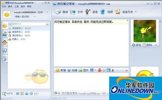 网易泡泡 2.0.2269 官方版