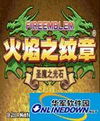 火焰纹章圣魔之光石中文版 完整绿色版