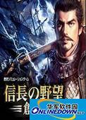 信长之野望14威力加强版 PC中文版