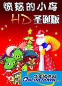 愤怒的小鸟2013圣诞节版 中文版
