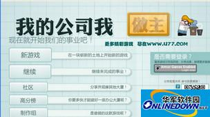 我的公司我做主 中文版