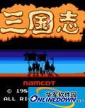 三国志1中原的霸者 PC版