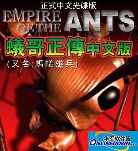 蚂蚁帝国中文版
