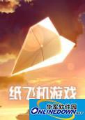 纸飞机游戏 电脑版
