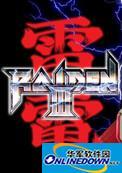 雷电3中文版 PC版