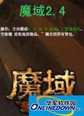 魔域2.4终极无敌速升版 绿色修改版