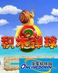 积木弹球3 中文版
