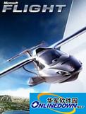 微软模拟飞行2012中文版 汉化版
