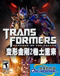 变形金刚2游戏中文版 PC版