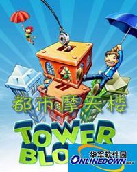 都市摩天楼中文版 小游戏