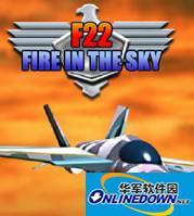 f22战斗机游戏中...