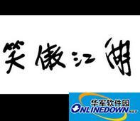 老版笑傲江湖游戏 PC版