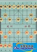 象棋奇兵6.0版