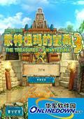 蒙特祖玛的宝藏3中文版 绿色版