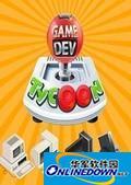 游戏发展国 1.5.28 官方版