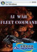 人工智能战争舰队指挥官中文版 完整汉化版