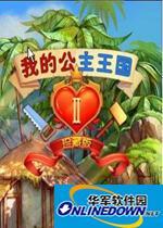 我的公主王国2中文版0 珍藏版