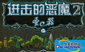 烽火连城2 PC版