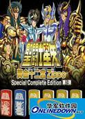圣斗士黄金十二宫游戏中文版 免安装绿色版