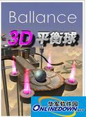 3D平衡球中文版...