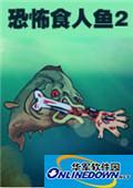 恐怖食人鱼2Flash版 PC版