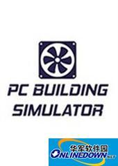 装机模拟器 PC版