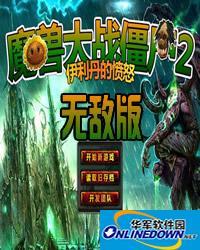 魔兽大战僵尸2无敌版 桌面版
