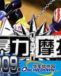 暴力摩托2009 中文版