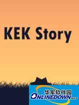 KEK的故事 PC版