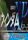 起动战士xp中文版 1028完整版