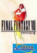 最终幻想8中文版 PC版