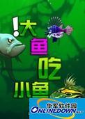 大鱼吃小鱼2中文版 PC版
