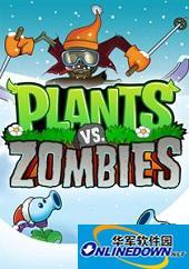 植物大战僵尸冰雪版 PC版
