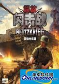 闪电战2帝国覆灭中文版 完整版